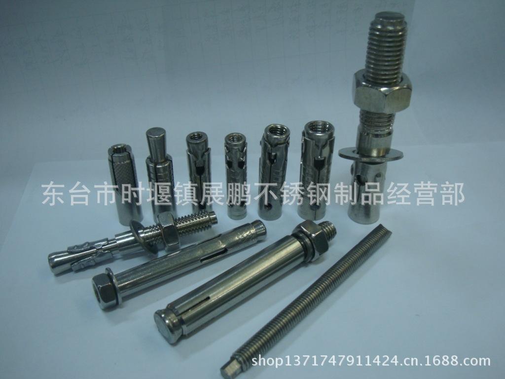 专业生产 201 不锈钢膨胀螺栓 膨胀套 -价格,厂家,图片,螺栓 螺柱,
