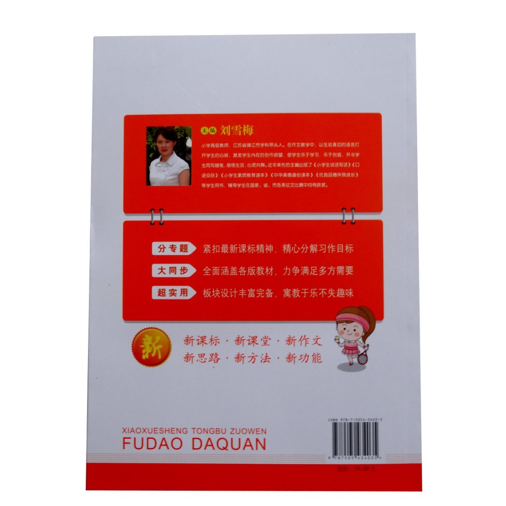 【教案小学生v教案作文辅导图书6年级书50小学米跑大全图片