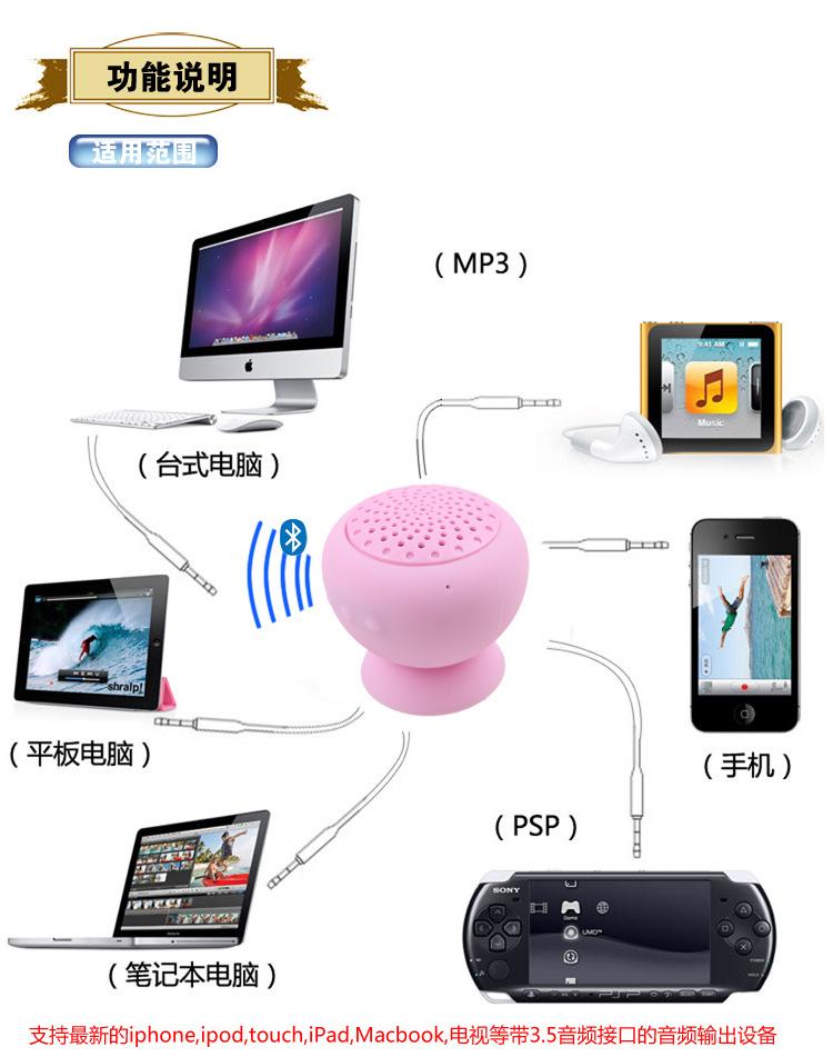 个性迷你无线蓝牙3.0吸盘音箱 汽车免提通话 高传输高音质 私模图片_4