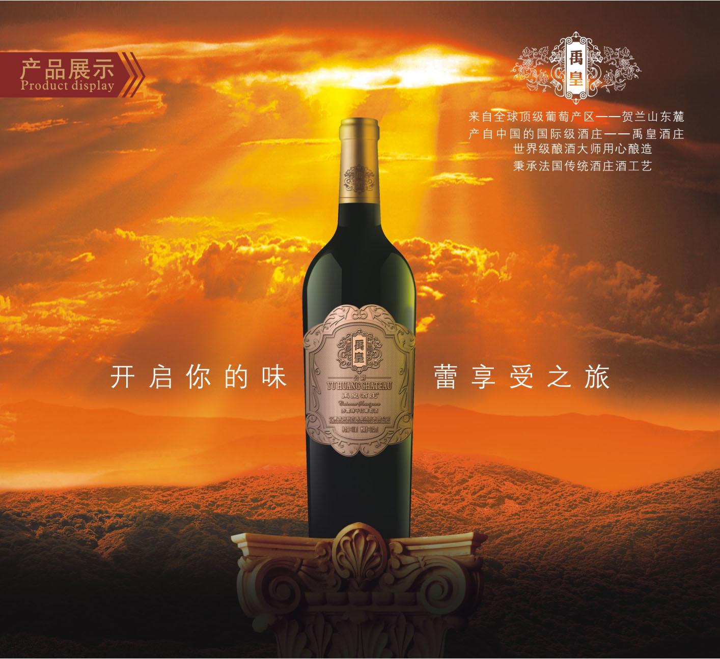 禹皇酒庄优质批发 伯爵蛇龙珠干红葡萄酒 法国工艺红酒750ml