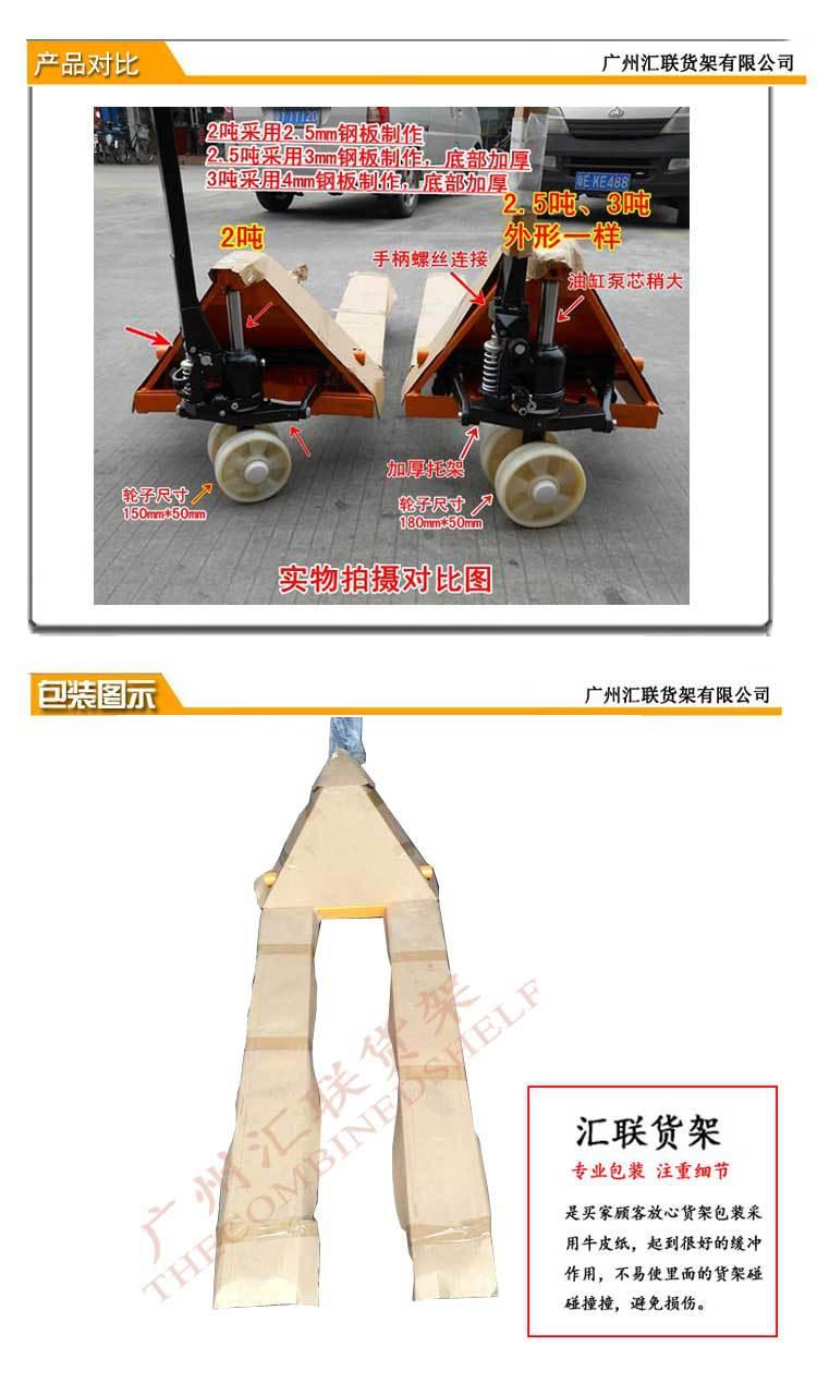 厂家批发3吨手动液压叉车  广州小型叉车 搬运车 1吨2吨货叉车图片_8