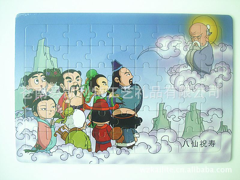 供应纸质拼图 八仙下棋拼图 拼图厂家图片