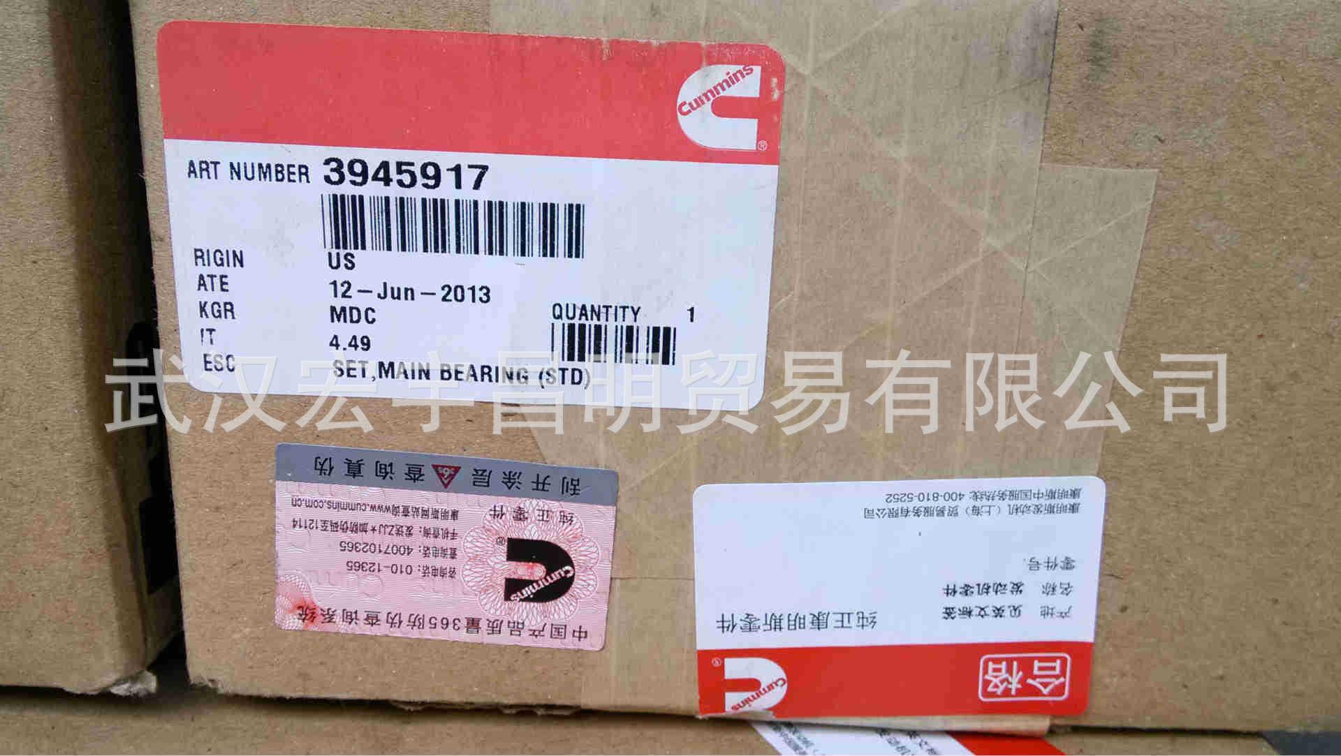 康明斯授权经销商批发原装进口配件/6C主轴瓦