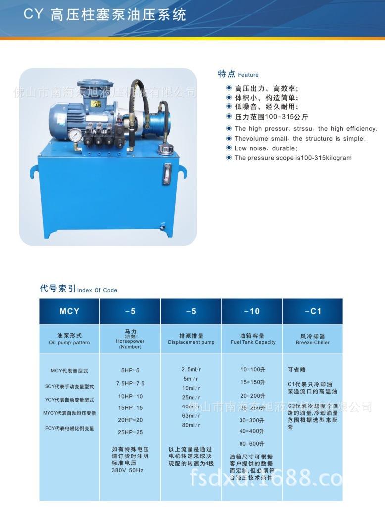 高压柱塞泵油压系统