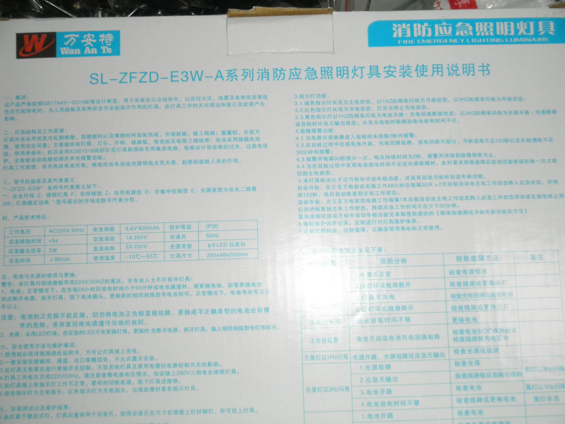 急灯 新国标 停电应急照明灯 带语言提示 -价格,厂家,图片,应急