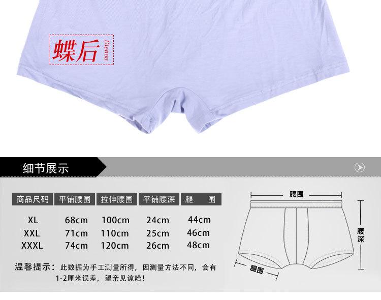 男士全棉平脚内裤 纯色裤头的详细介绍,包括703 批发 竹碳竹纤维男