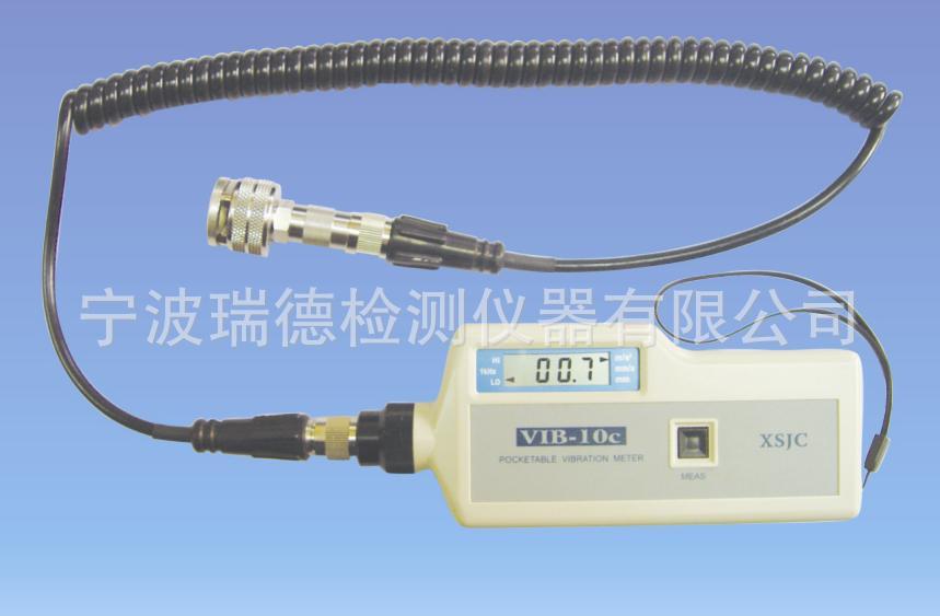 上海VIB-10c振动测量仪 测振仪VIB-10C宁波瑞德厂家直销