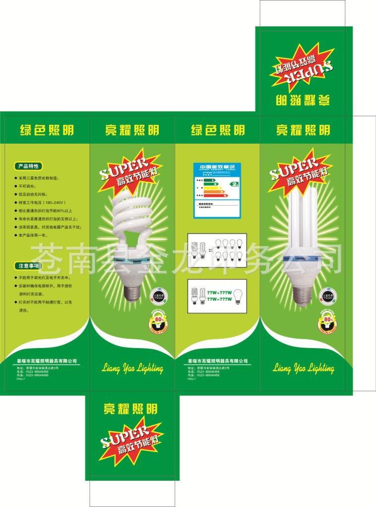 厂家生产供应 苍南节能灯包装盒 节能灯包装盒批发