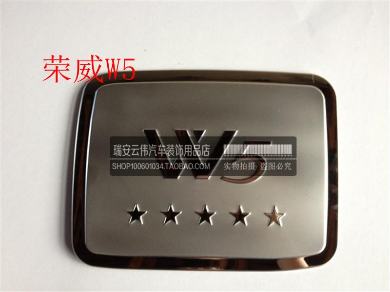 荣威350550750950W5不锈钢油箱盖油宝马525与x3图片