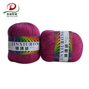 厂家直销 锦绣绒 手工编织羊绒毛线 围巾线 特价毛线 羊绒毛线