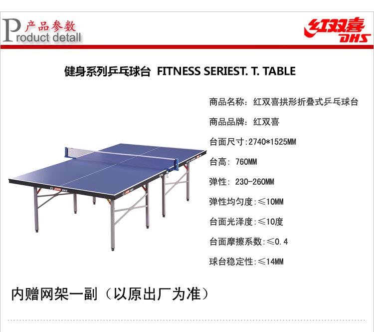 【沈阳红双喜乒乓球台,红双喜T3726乒乓球台祖迪斯滑板图片