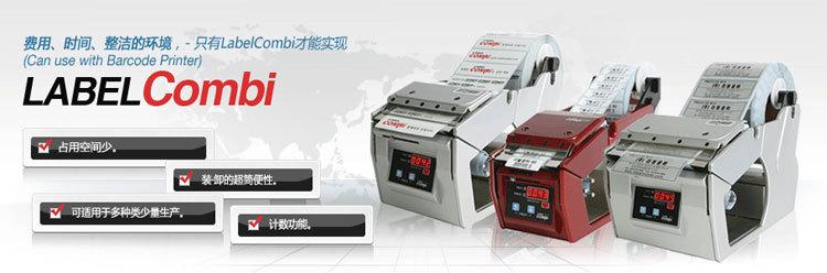 韩国最专业的条码分离机生产商