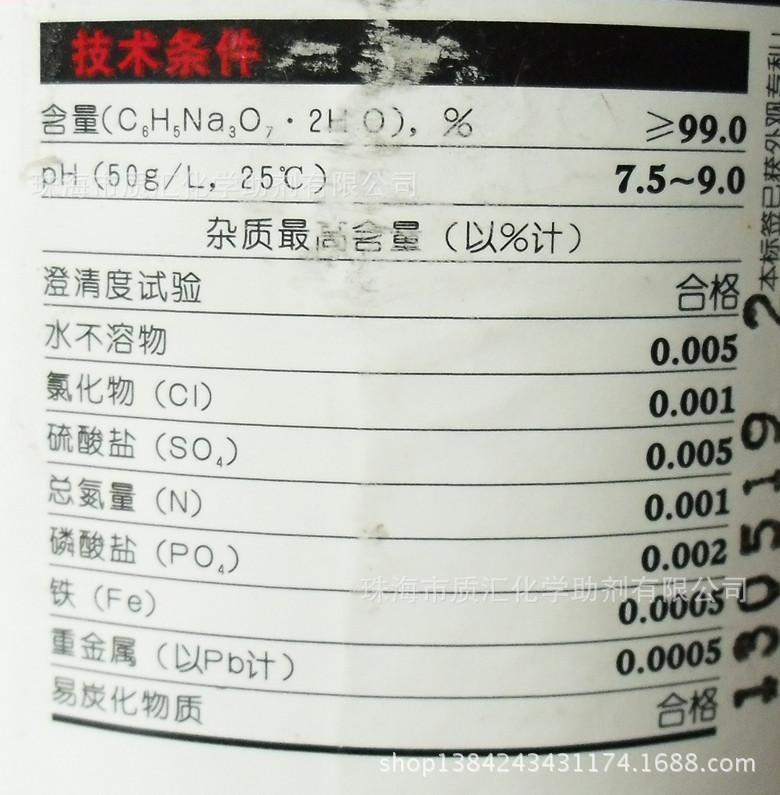 檸檬酸三鈉