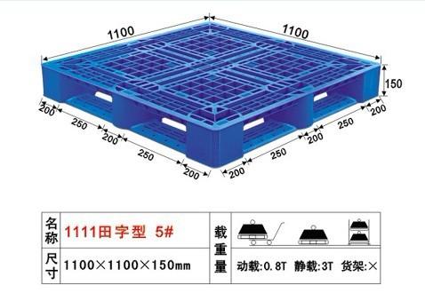 供应浙江绍兴温州塑料托盘塑胶托盘生产厂家,库存充足,按时发货