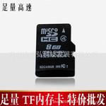 TF�� 8G �ֻ��ڴ濨 MicroSD�� �洢�� ���濨 �����ؼ� ��