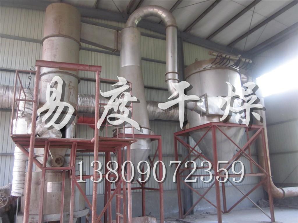 硝基苯胺专用闪蒸干燥设备