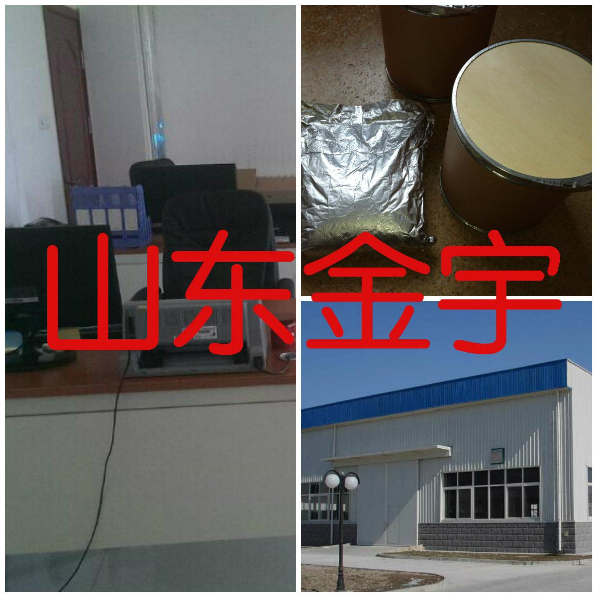 苯甲酸 通用有机试剂苯甲酸 金宇化工专业生产苯甲酸 厂家