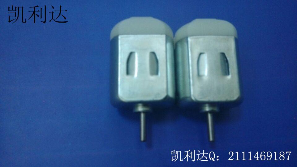 130迷你风扇电机 电动玩具马达 小型家电微电机 USB风扇微型电机