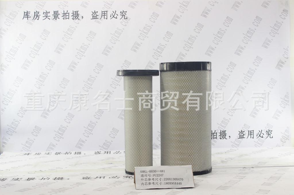 KMKL-0030++481空气滤清器PU2247空滤器ZKU267A+B外芯参考尺寸220×130×470内芯参考尺寸180×95×440毛重3.4Kg净重2.9Kg-1