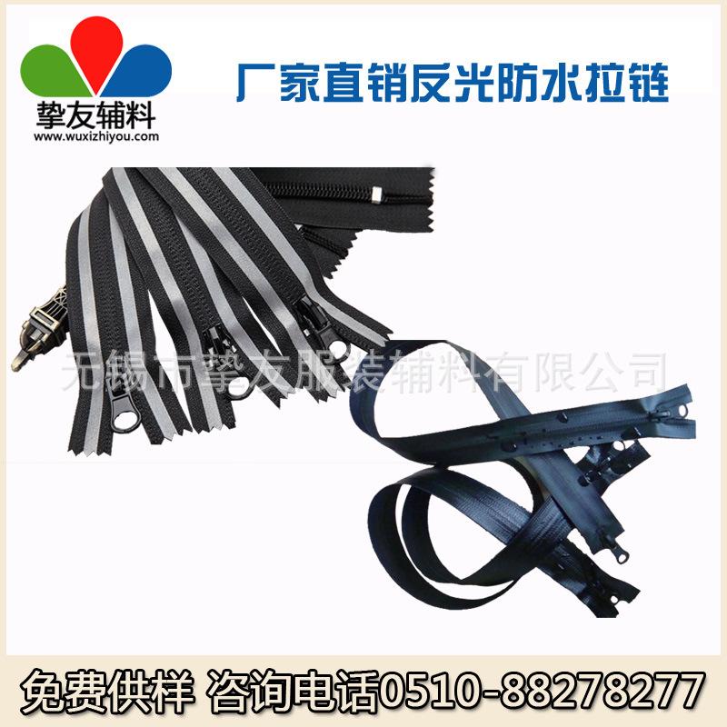 反光防水拉链3