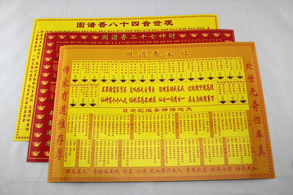 佛教用品批发 香谱 化煞图解 观音香谱图 阿里巴巴