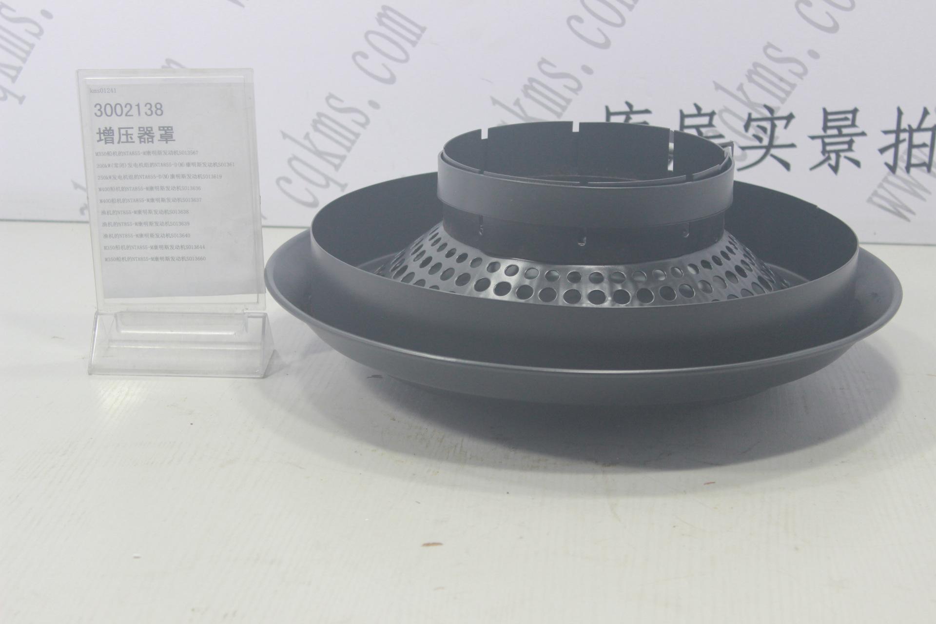 kms01241-3002138-增压器罩----参考重量500-500图片3