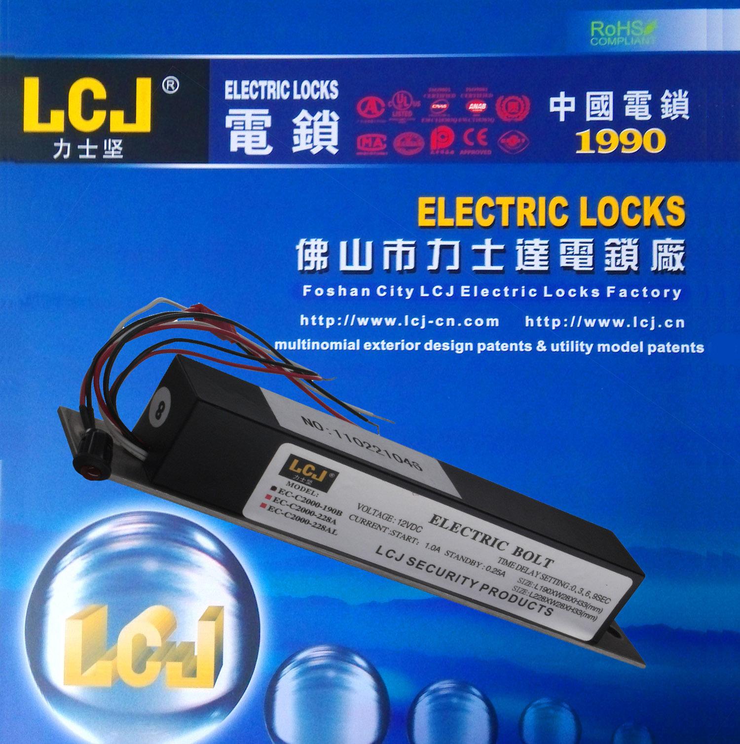 力士坚 LCJ 电插锁/EC-C2000-190B通电上锁 电锁