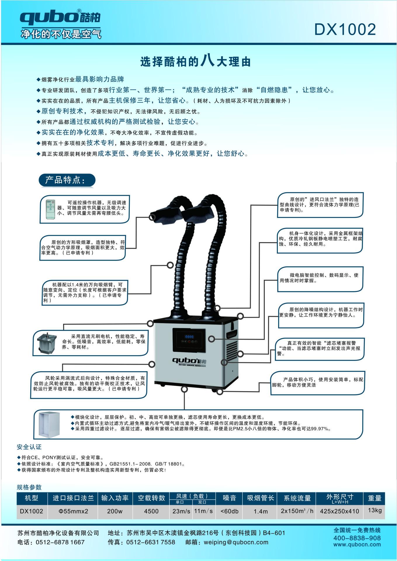 新款DX1002分解