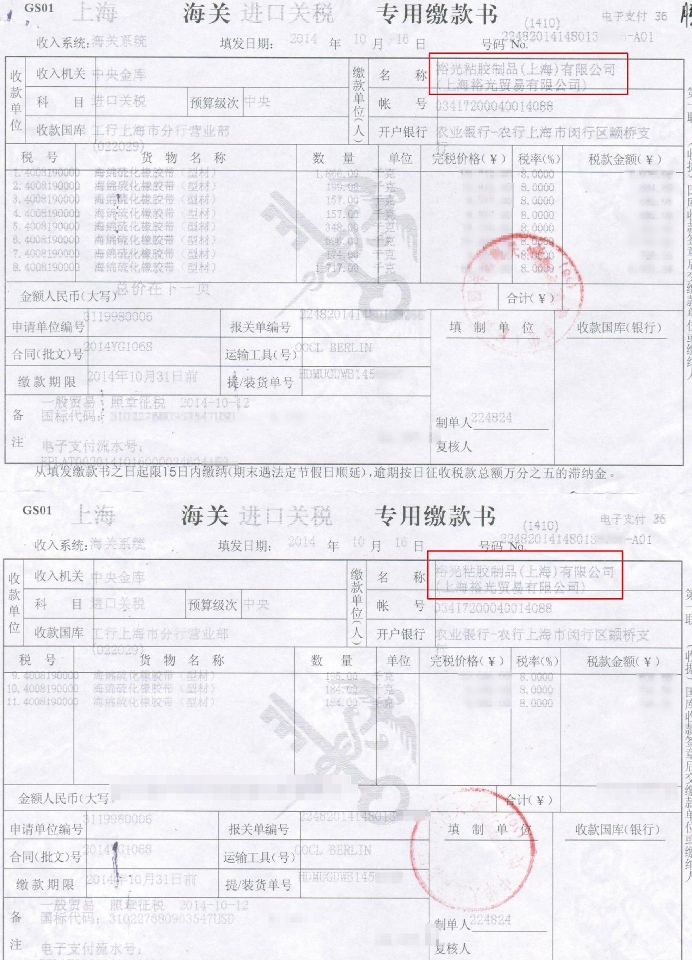 关税-14-10-16-修改-1