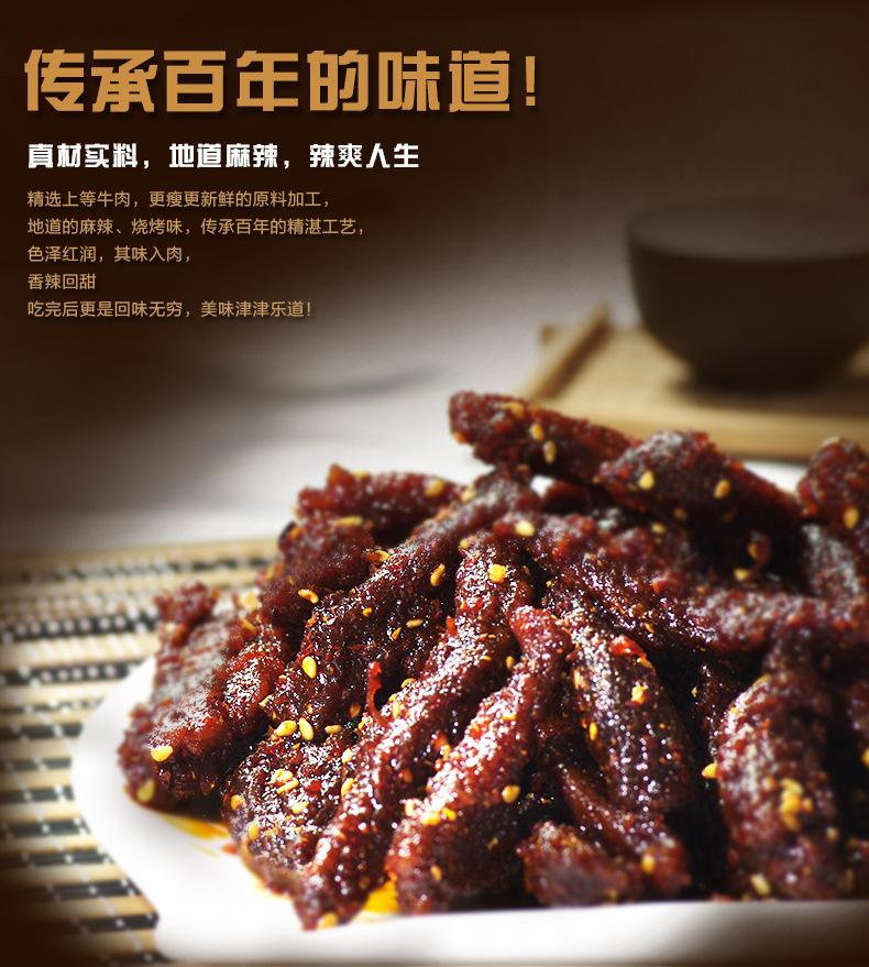 麻辣牛肉50g