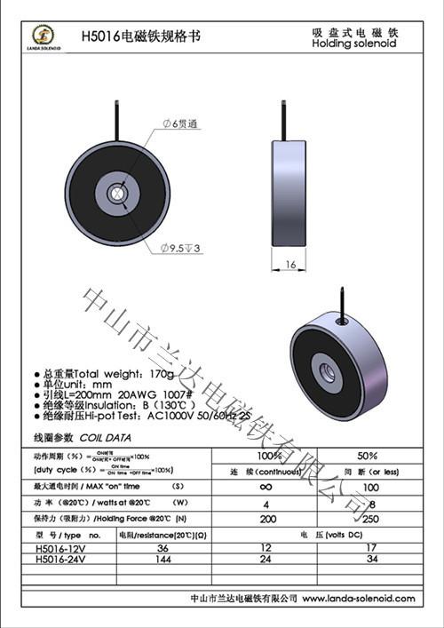 型号H5016吸盘式电磁铁中山兰达微型直流电磁铁机械手电磁