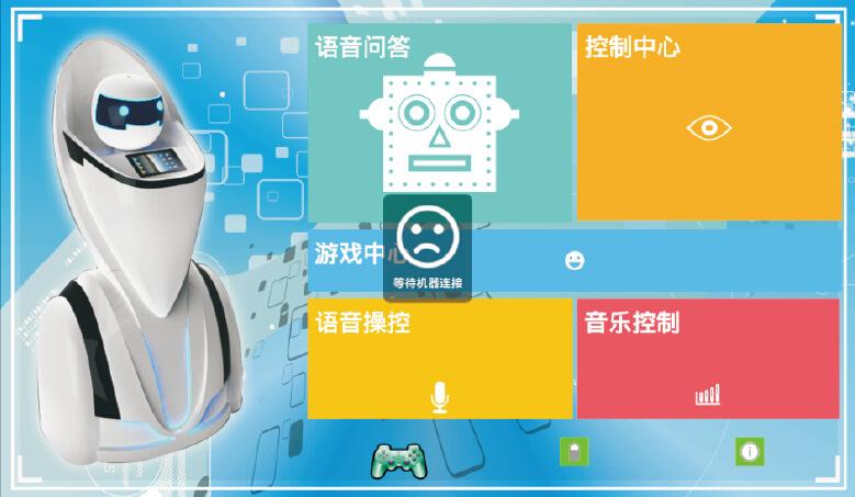 维纳斯服务机器人 展会机场机器人 餐饮教育 银行机器人 可