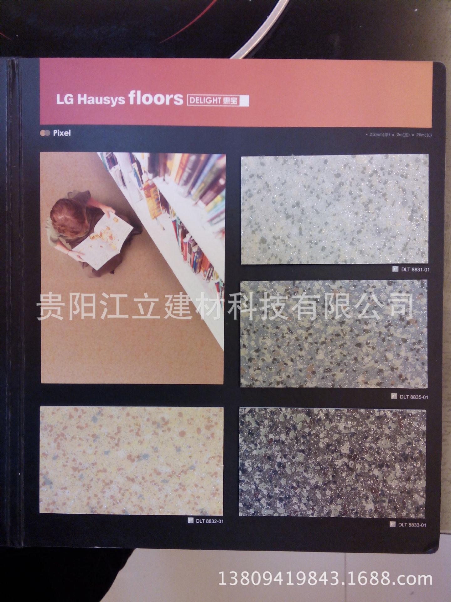 韩国LG惠宝地板
