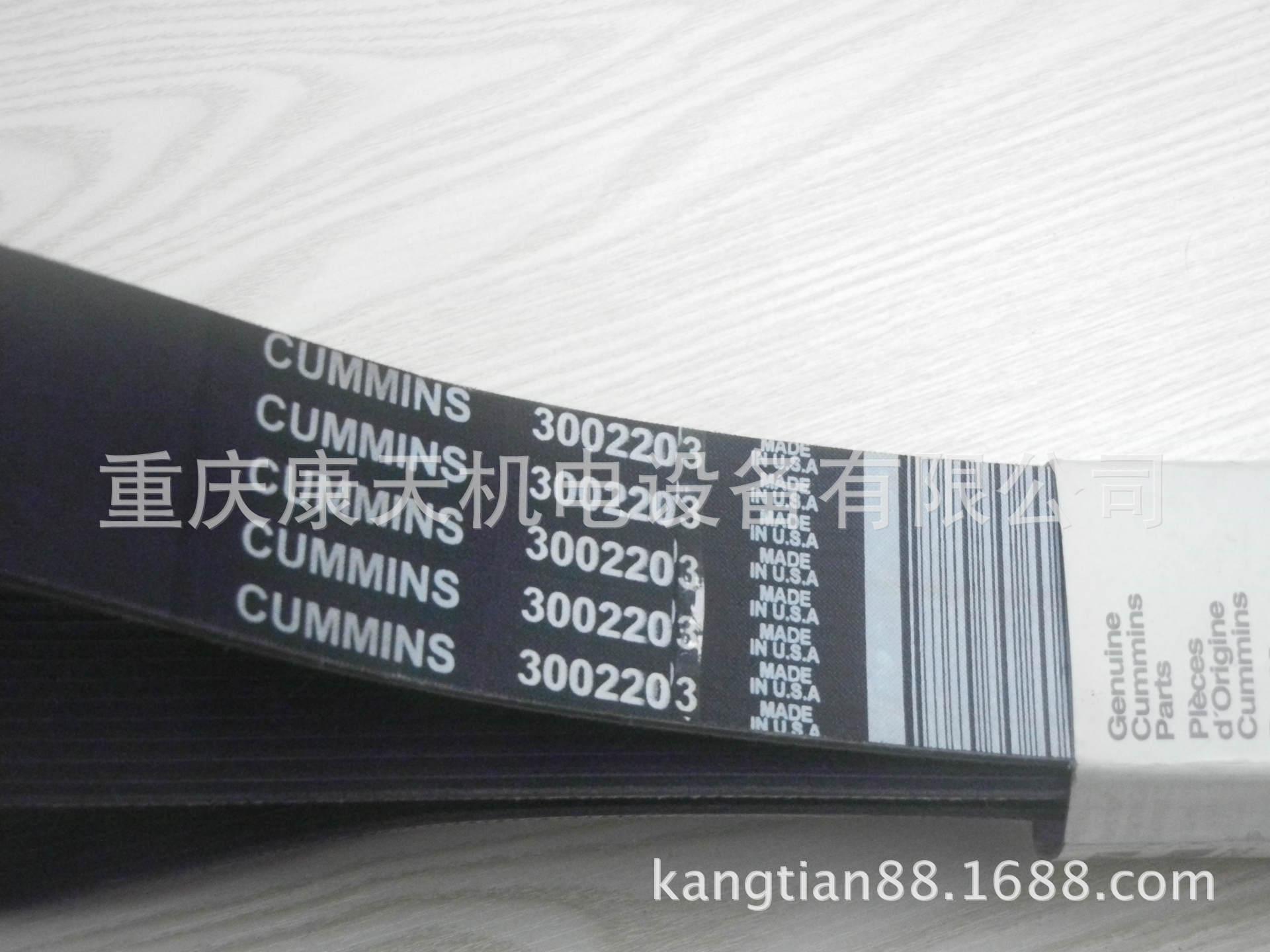 cummins/康明斯配件3002203/15PK1854/ 风扇皮带