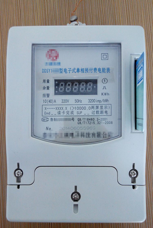 四川智能电表 四川智能电表价格 四川智能电表厂家