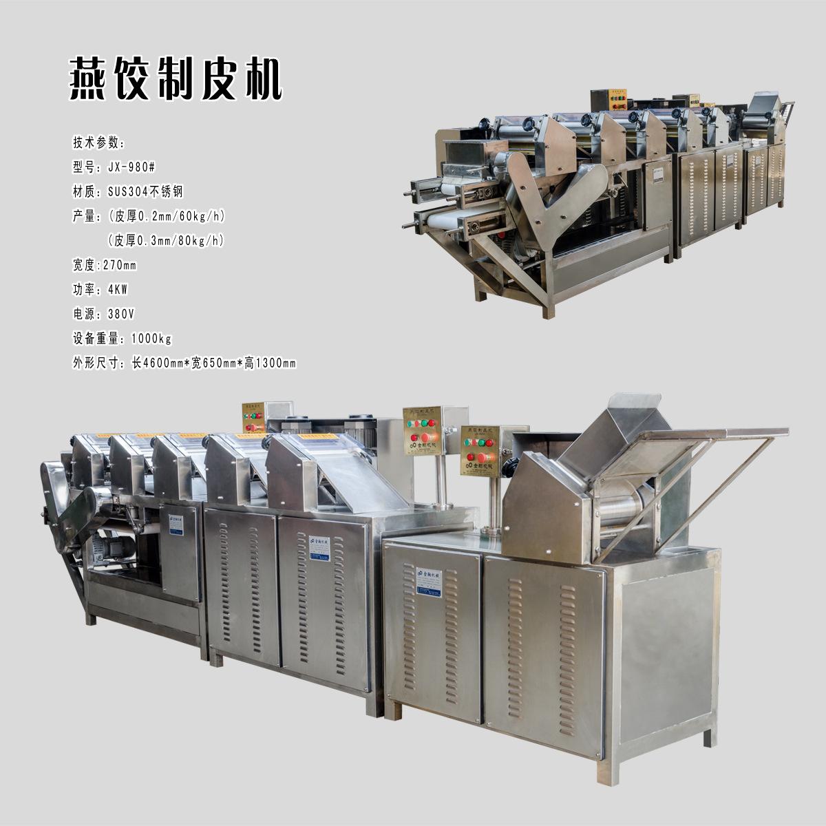 燕皮-福州肉燕皮--阿里巴巴采购平台求购产品详