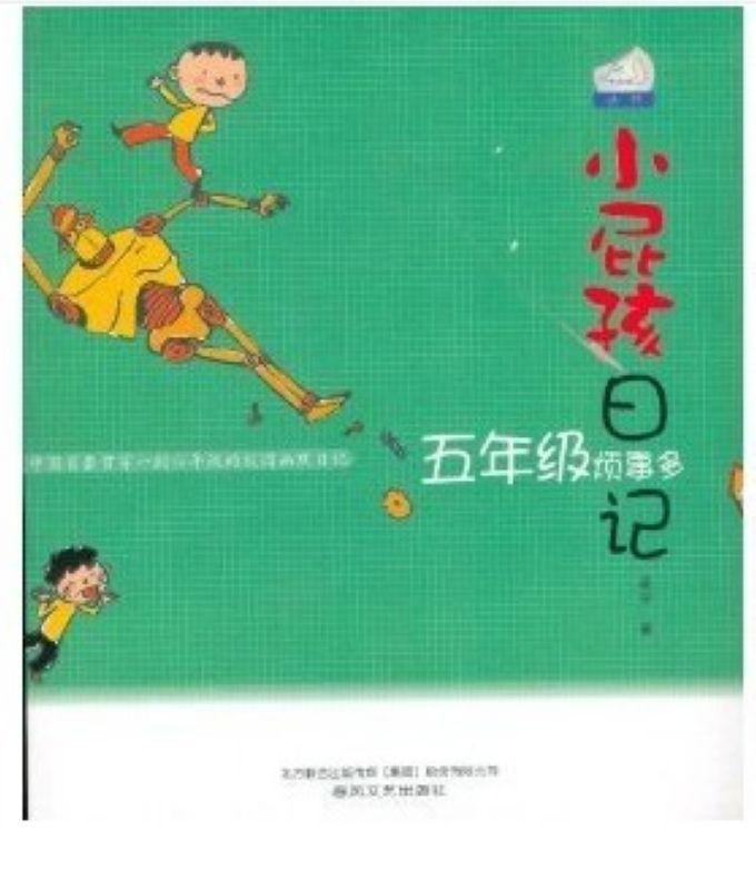 正版,小屁孩日记:五年级/5年级烦事多小学生课外读物畅销儿童书籍