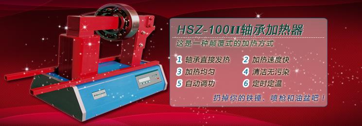 HSZ-100-1