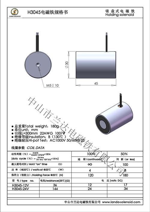 广东中山兰达电磁铁微型强力圆形吸盘式电磁铁型号H3045-12