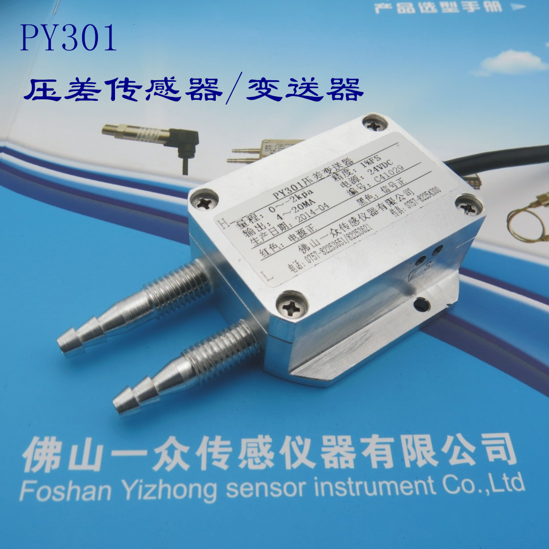 PY301-1
