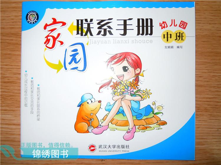 【幼儿园家园联系手册 家长联系手册 小\/中\/大\/