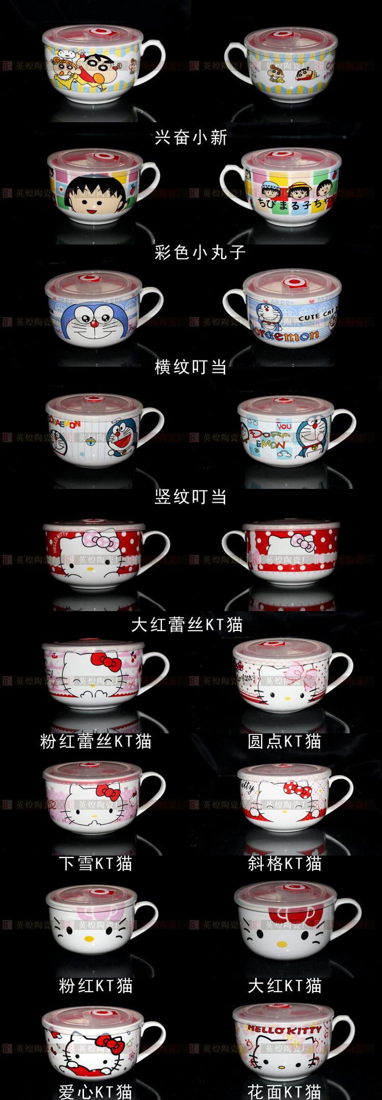 韩式家居陶瓷餐具 带盖保鲜面杯 泡面碗 KT猫泡面杯 卡通图片_5