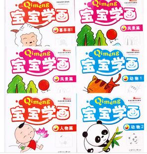 36面幼儿童画画书籍批发本宝宝学画画绘画蒙纸画涂色+16张蒙纸