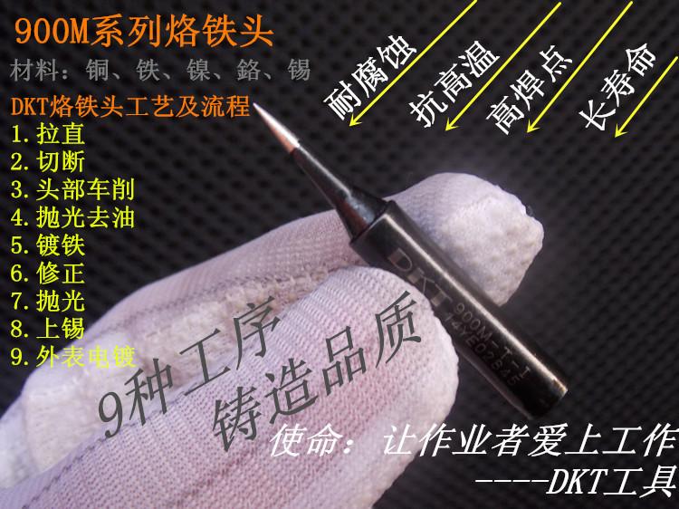 黑金刚电烙铁头黑色900M-T-I电焊咀特尖937 936恒温焊台焊