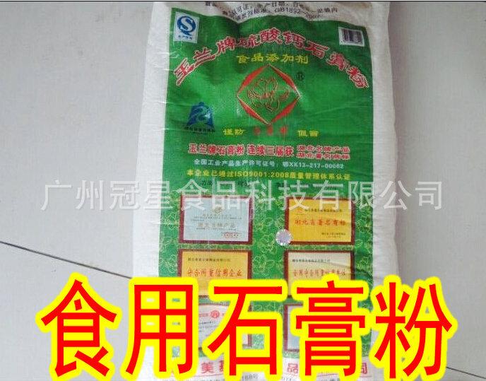 食用石膏、食品级熟石膏粉,食用硫酸钙,做豆花豆腐等