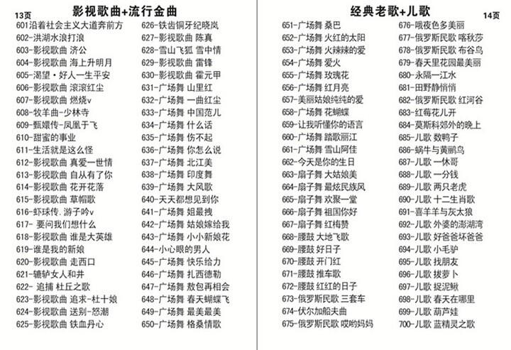 生产湖南花鼓戏 河南豫剧 民间小调 相声小品二人转 视频机专配 -插卡