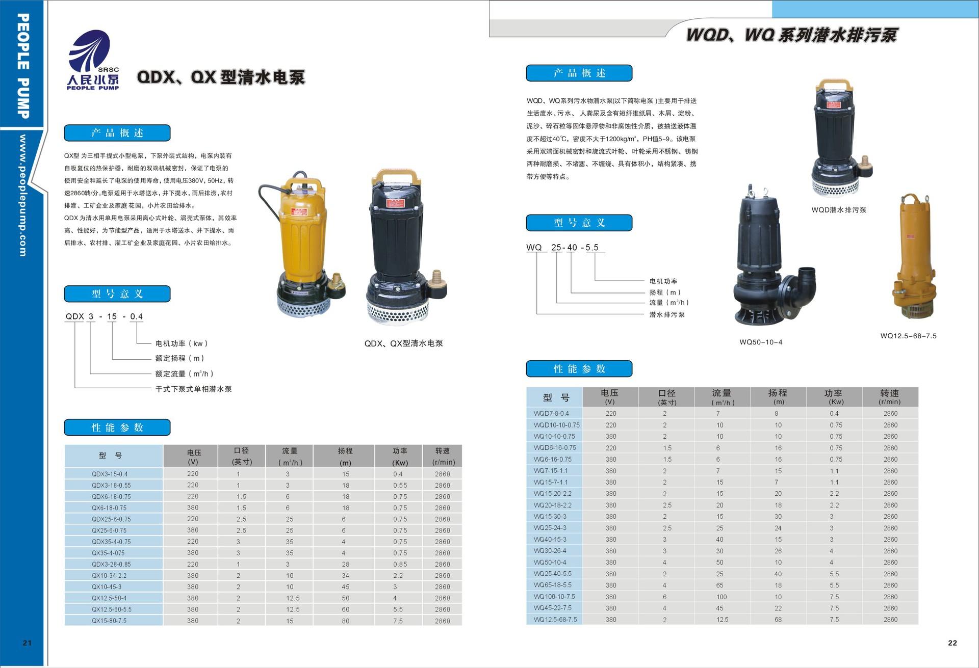 QDX型潜水泵