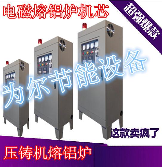 熔铝炉机芯_副本00336