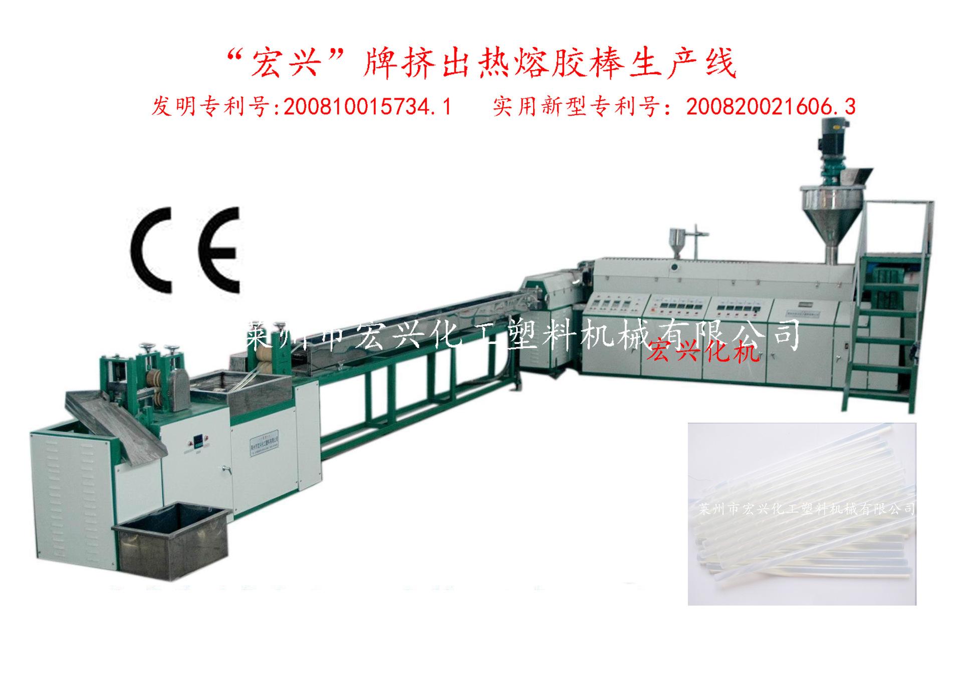 莱州宏兴SJB-90热熔胶棒成套设备-发明专利带技术配方