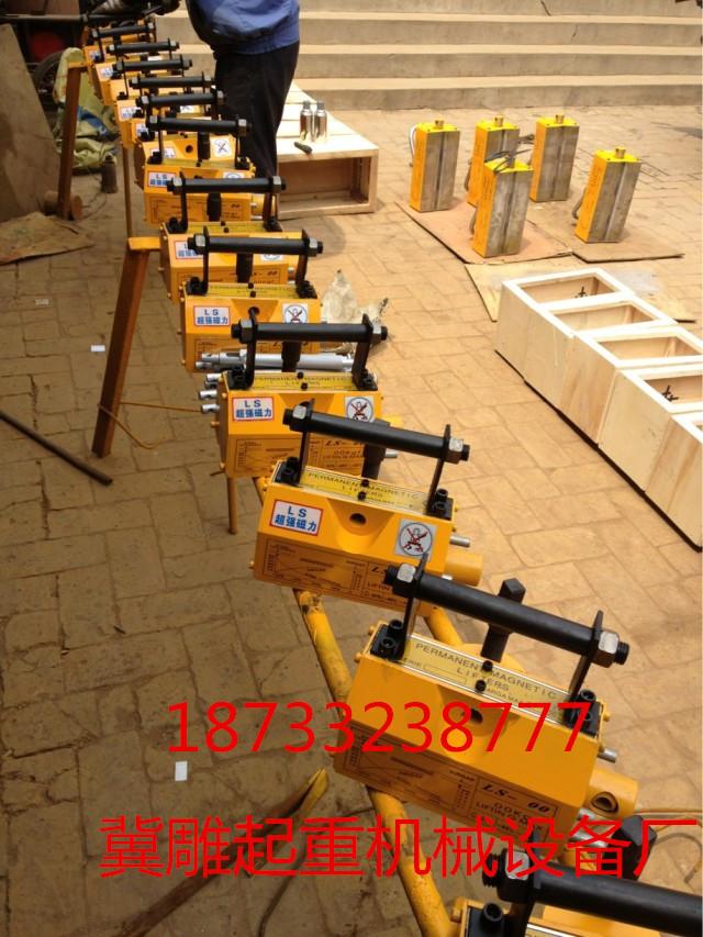 廠家直銷永磁起重吸盤、永磁起重器、永磁吊裝器0.1T-8T